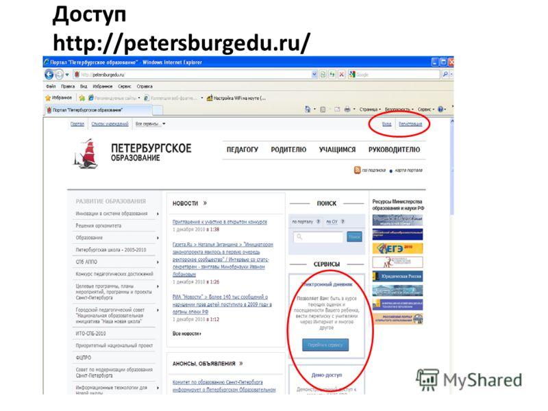 Доступ http://petersburgedu.ru/