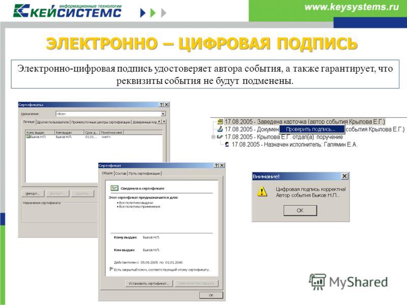 ХРАНИЛИЩЕ ДОКУМЕНТОВ Хранение файлов документа на сервере с поддержкой контроля версий открывает возможность свободного перемещения электронных документов по маршрутам.