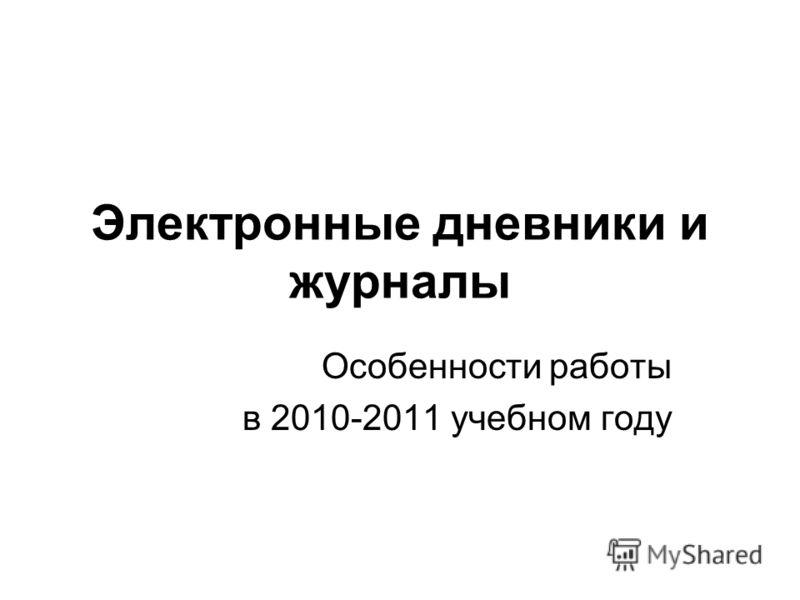 Электронные дневники и журналы Особенности работы в 2010-2011 учебном году