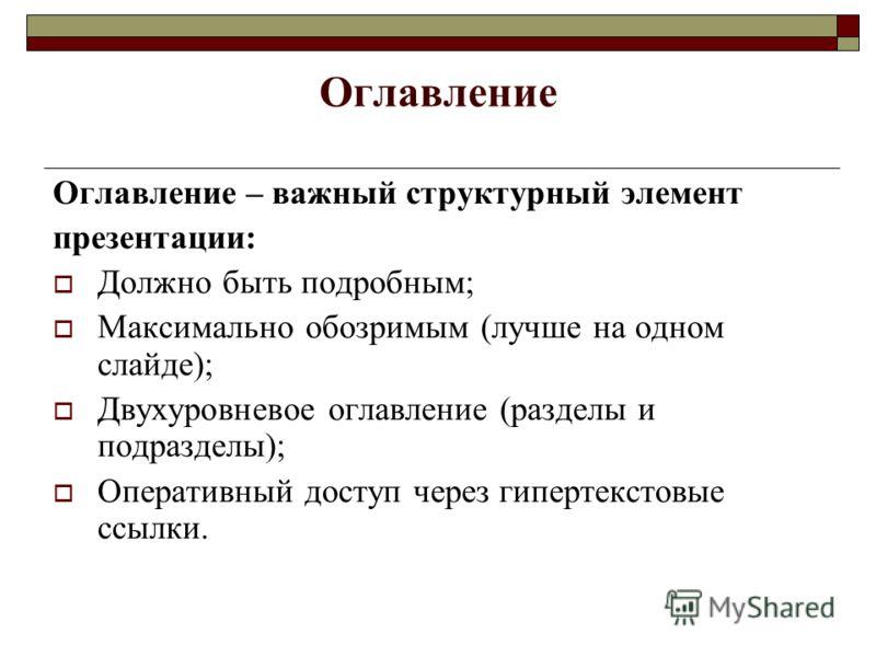 Оглавление Оглавление – важный структурный элемент презентации: Должно быть подробным; Максимально обозримым (лучше на одном слайде); Двухуровневое оглавление (разделы и подразделы); Оперативный доступ через гипертекстовые ссылки.