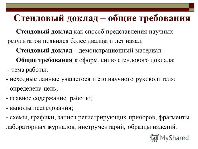Образец Стендовый Доклад - фото 8