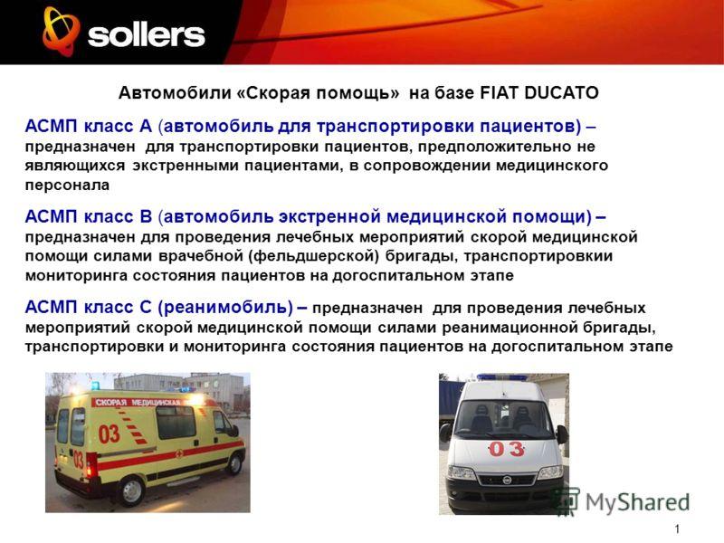 1 Автомобили «Скорая помощь» на базе FIAT DUCATO АСМП класс А (автомобиль для транспортировки пациентов) – предназначен для транспортировки пациентов, предположительно не являющихся экстренными пациентами, в сопровождении медицинского персонала АСМП
