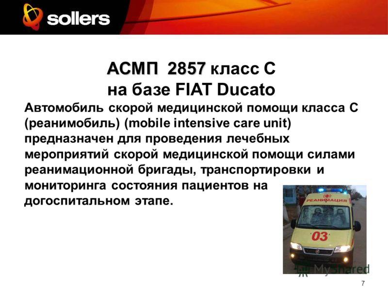 7 АСМП 2857 АСМП 2857 класс С на базе FIAT Ducato Автомобиль скорой медицинской помощи класса С (реанимобиль) (mobile intensive care unit) предназначен для проведения лечебных мероприятий скорой медицинской помощи силами реанимационной бригады, транс