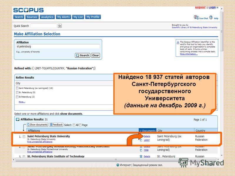 Найдено 18 937 статей авторов Санкт-Петербургского государственного Университета (данные на декабрь 2009 г.)