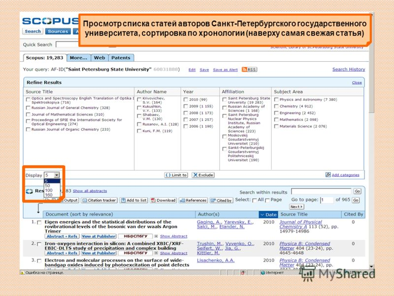 Просмотр списка статей авторов Санкт-Петербургского государственного университета, сортировка по хронологии (наверху самая свежая статья)