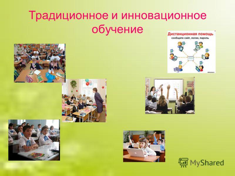 Традиционное и инновационное обучение