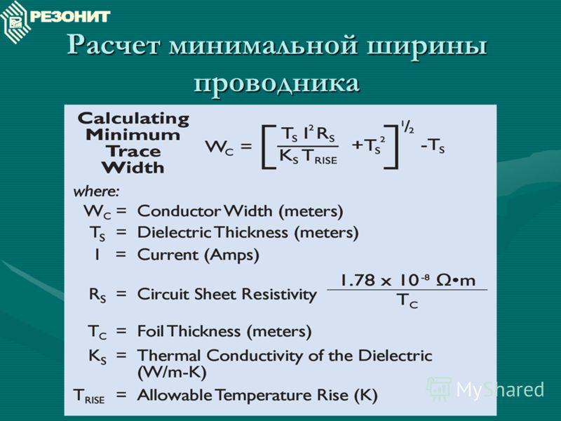Расчет минимальной ширины проводника