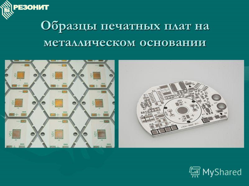Образцы печатных плат на металлическом основании