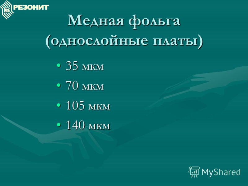 Медная фольга (однослойные платы) 35 мкм35 мкм 70 мкм70 мкм 105 мкм105 мкм 140 мкм140 мкм
