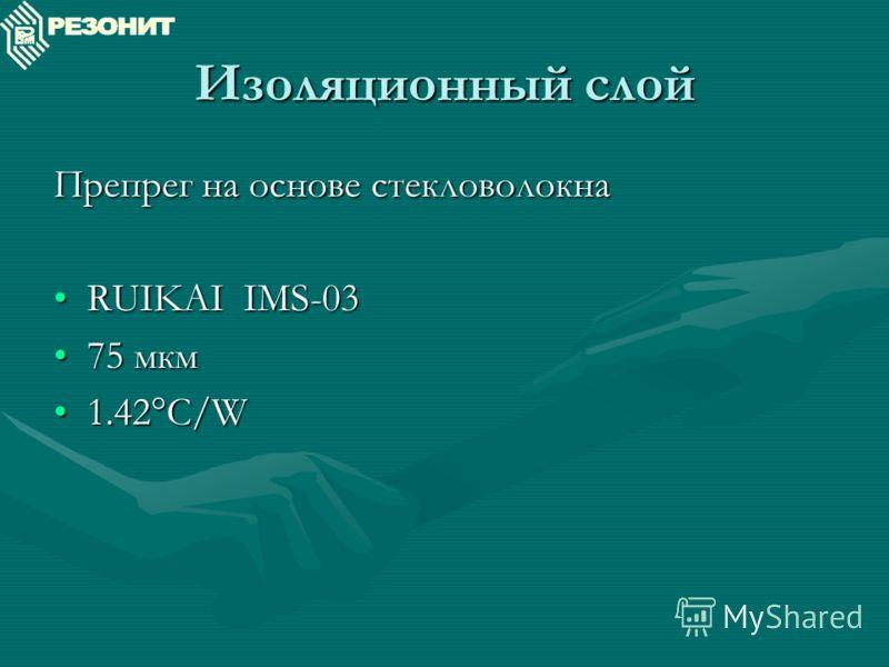 Изоляционный слой Препрег на основе стекловолокна RUIKAI IMS-03RUIKAI IMS-03 75 мкм75 мкм 1.42°C/W1.42°C/W