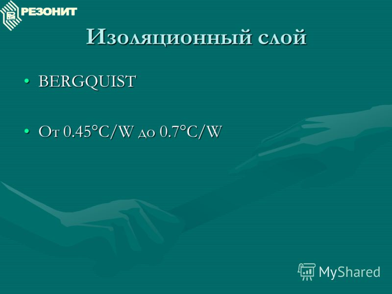 Изоляционный слой BERGQUISTBERGQUIST От 0.45°C/W до 0.7°C/WОт 0.45°C/W до 0.7°C/W