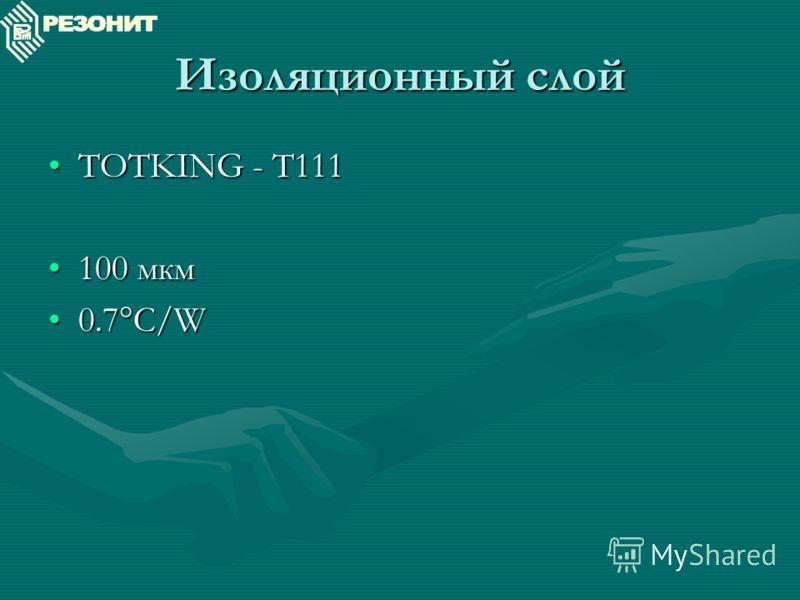Изоляционный слой TOTKING - T111TOTKING - T111 100 мкм100 мкм 0.7°C/W0.7°C/W