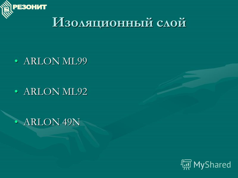 Изоляционный слой ARLON ML99ARLON ML99 ARLON ML92ARLON ML92 ARLON 49NARLON 49N