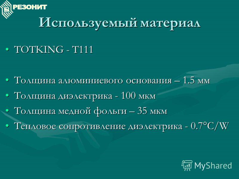 Используемый материал TOTKING - T111TOTKING - T111 Толщина алюминиевого основания – 1.5 ммТолщина алюминиевого основания – 1.5 мм Толщина диэлектрика - 100 мкмТолщина диэлектрика - 100 мкм Толщина медной фольги – 35 мкмТолщина медной фольги – 35 мкм
