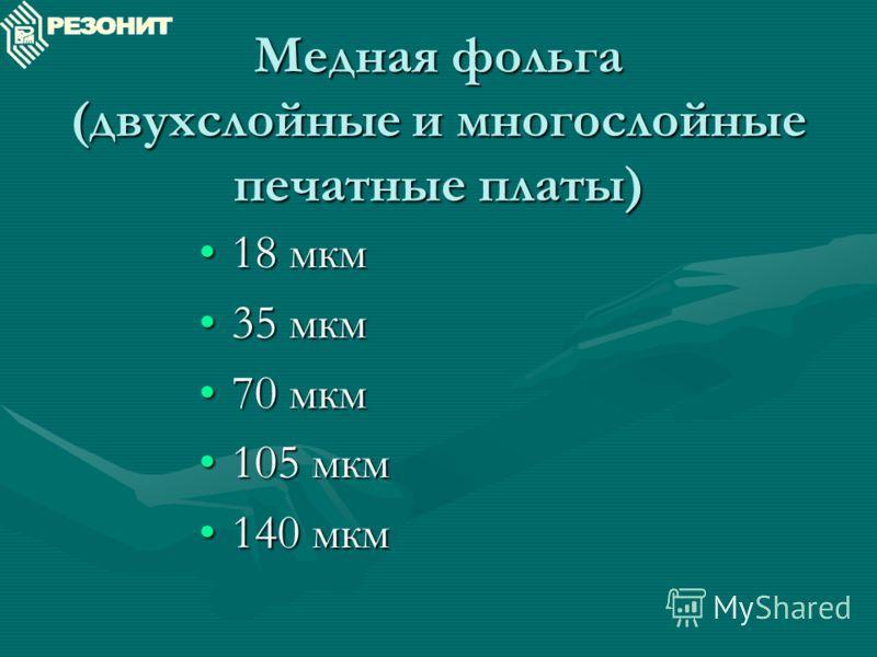 Медная фольга (двухслойные и многослойные печатные платы) 18 мкм18 мкм 35 мкм35 мкм 70 мкм70 мкм 105 мкм105 мкм 140 мкм140 мкм