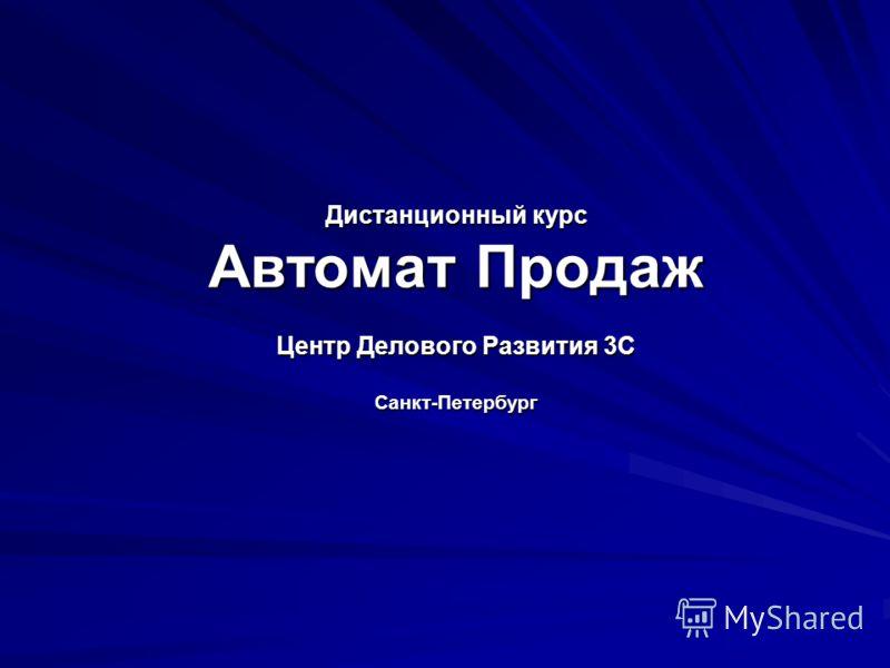 Дистанционный курс Автомат Продаж Центр Делового Развития 3С Санкт-Петербург