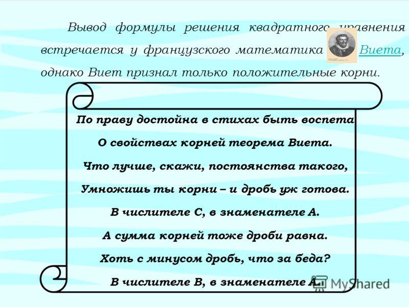 Квадратные уравнения в Европе в XIII-XVII вв. Формы решения квадратных уравнений по образцу ал-Хорезми в Европе были впервые изложены в Книге абаха, написанной в 1202 году итальянским математиком Леонардо Фибоначчи. Автор разработал самостоятельно не