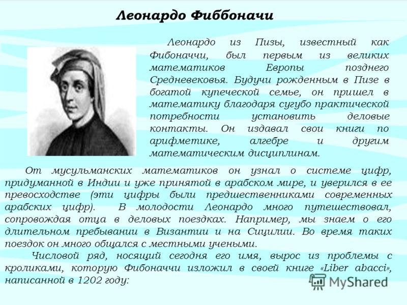 Михаил Штифель Знаменитый немецкий математик. Михаил Штифель учился в католическом монастыре, затем увлекся идеями Лютера и стал сельским протестантским пастором. Изучая библию, старался найти в ней математическое истолкование. В результате своих изы