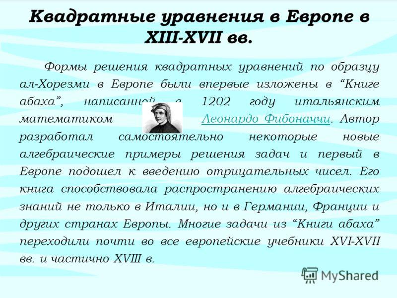 Решения этих уравнений, изложенное в вавилонских текстах, совпадает по существу с современными, однако неизвестно, каким образом дошли вавилоняне до этого правила. Почти все найденные до сих пор клинописные тексты приводят только задачи с решениями,