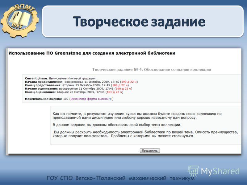 ГОУ СПО Вятско-Полянский механический техникум