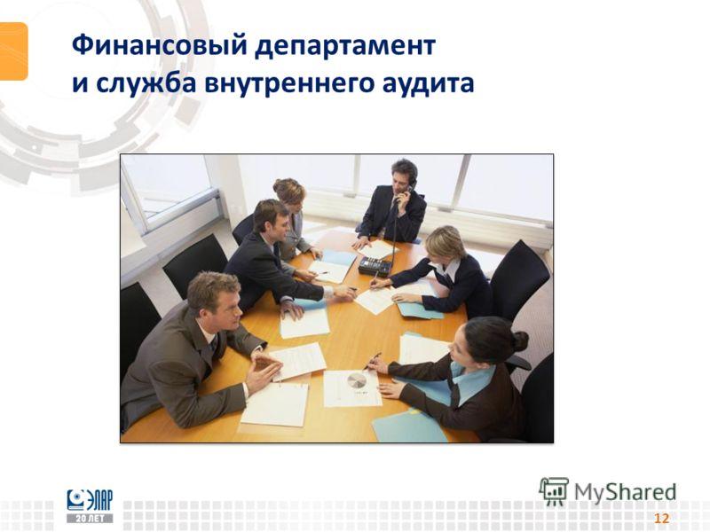 Финансовый департамент и служба внутреннего аудита 12