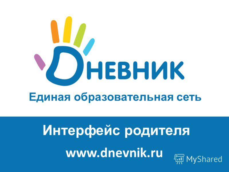 Единая образовательная сеть www.dnevnik.ru Интерфейс родителя