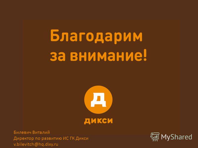 Билевич Виталий Директор по развитию ИС ГК Дикси v.bilevitch@hq.dixy.ru
