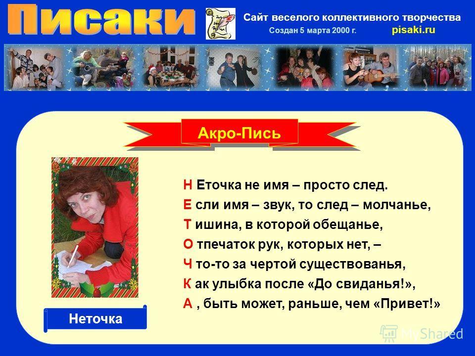 Сайт веселого коллективного творчества Создан 5 марта 2000 г. pisaki.ru Н Eточка не имя – просто след. Е сли имя – звук, то след – молчанье, Т ишина, в которой обещанье, О тпечаток рук, которых нет, – Ч то-то за чертой существованья, К ак улыбка посл