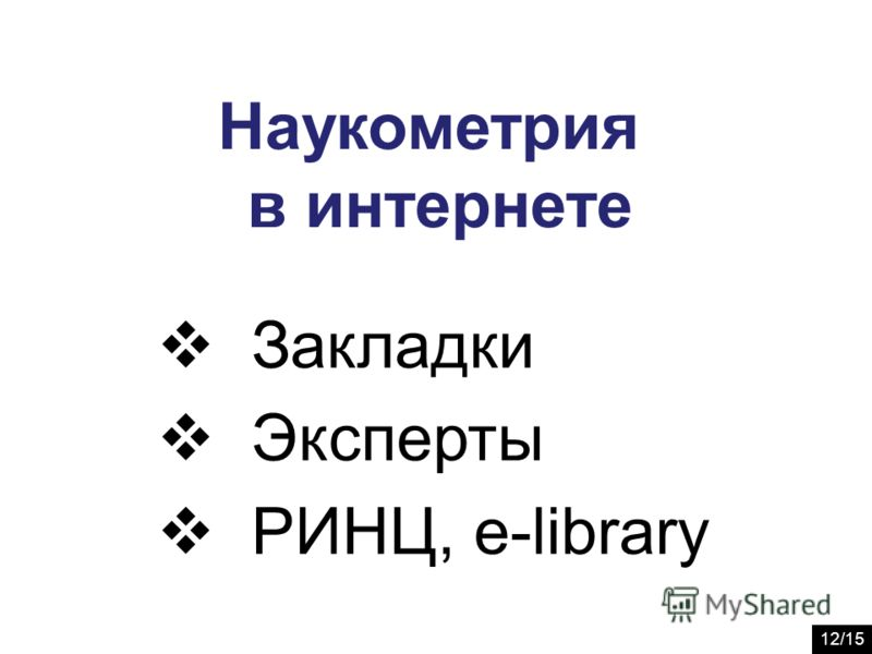 Наукометрия в интернете Закладки Эксперты РИНЦ, e-library 12/15