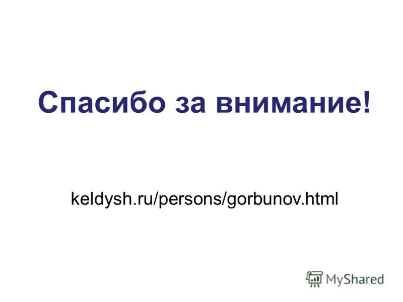 Спасибо за внимание! keldysh.ru/persons/gorbunov.html