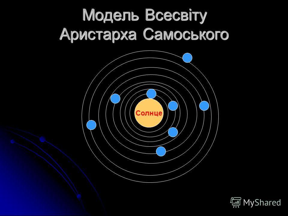 Модель Всесвіту Аристарха Самоського Солнце