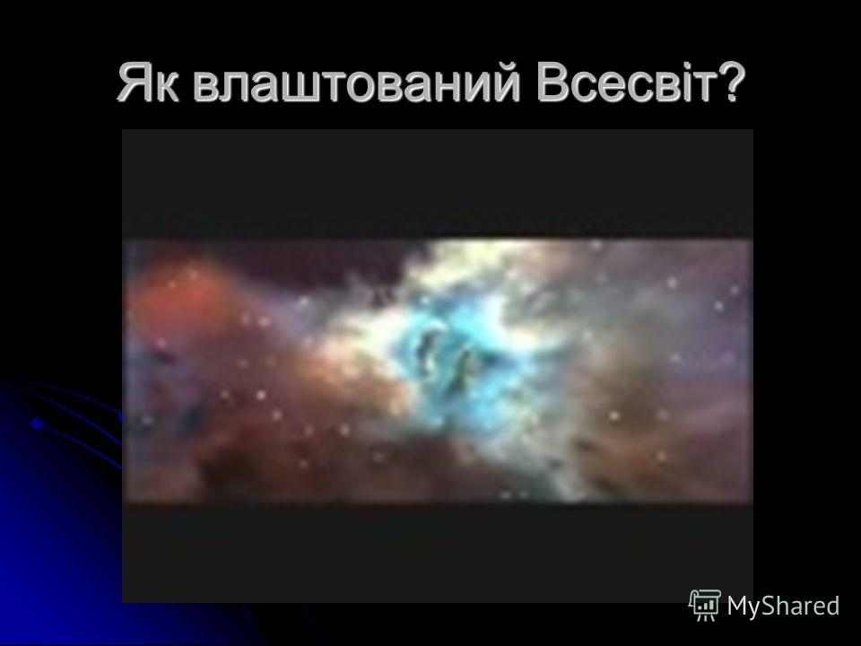 Як влаштований Всесвіт?