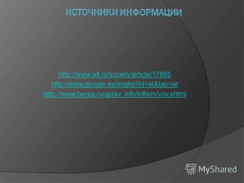 http://www.aif.ru/society/article/17865 http://www.google.ee/imghp?hl=et&tab=wi http://www.bereg.ru/sprav_info/inform/vov.shtml