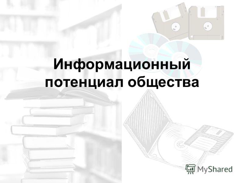 Информационный потенциал общества