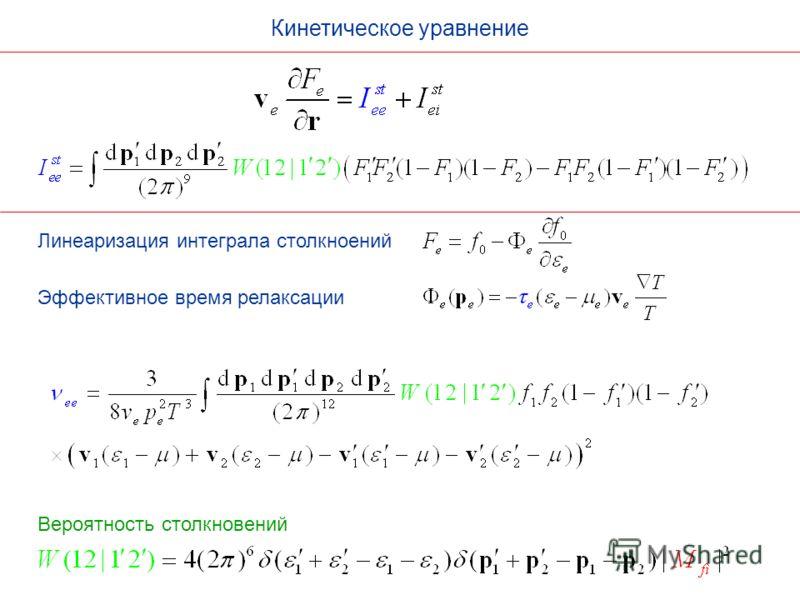 Кинетическое уравнение Линеаризация интеграла столкноений Эффективное время релаксации Вероятность столкновений