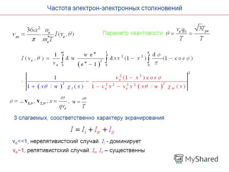 Частота электрон-электронных столкновений 3 слагаемых, соостветственно характеру экранирования v e