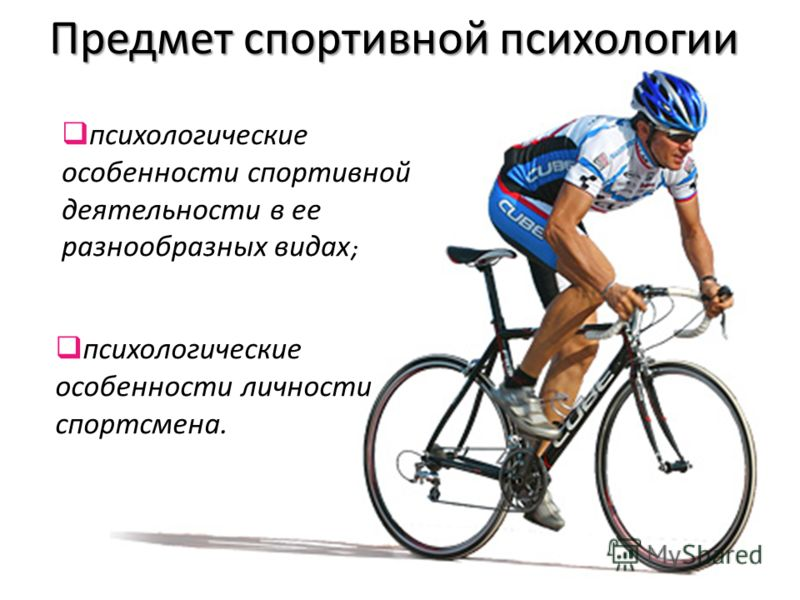 Предмет спортивной психологии психологические особенности спортивной деятельности в ее разнообразных видах ; психологические особенности личности спортсмена.