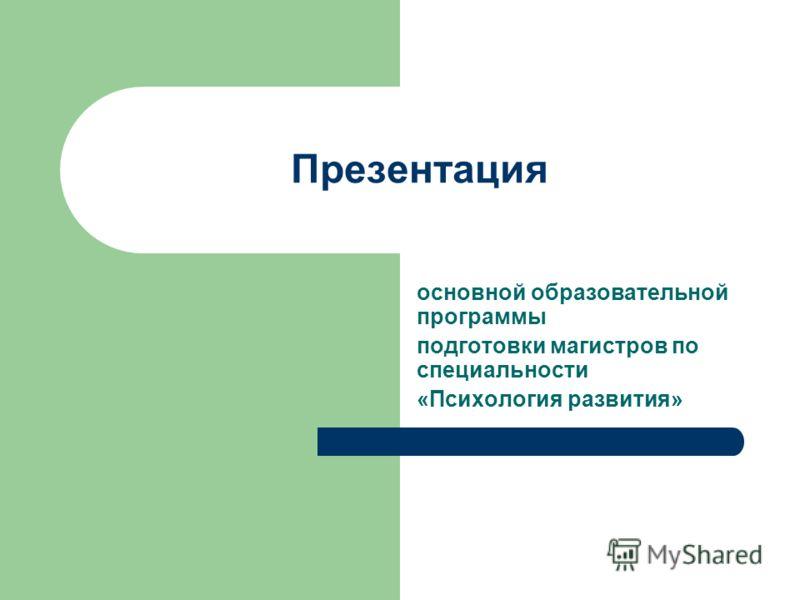 Презентация основной образовательной программы подготовки магистров по специальности «Психология развития»