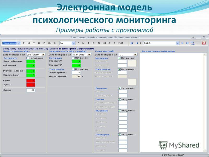 Электронная модель психологического мониторинга Примеры работы с программой