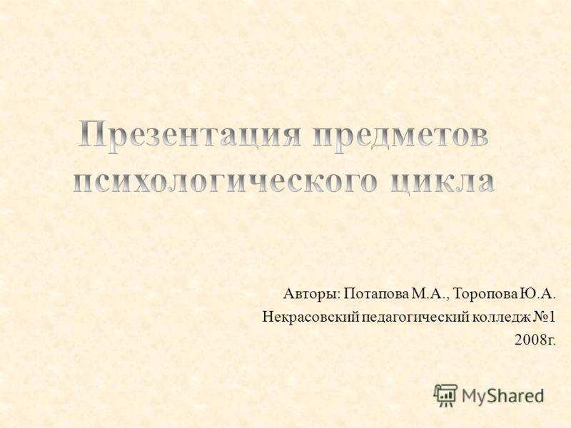 Авторы : Потапова М. А., Торопова Ю. А. Некрасовский педагогический колледж 1 2008 г.