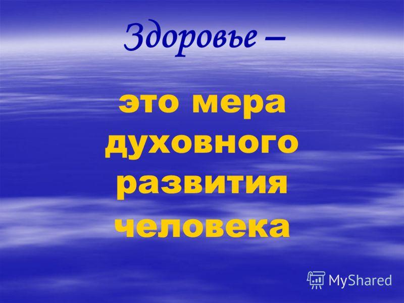 Здоровье – это мера духовного развития человека