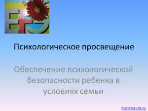 Психологическое просвещение Обеспечение психологической безопасности ребенка в условиях семьи mariinka.ufa.ru