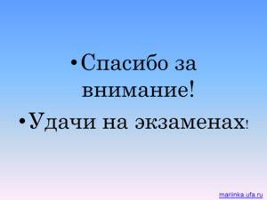 Спасибо за внимание! Удачи на экзаменах ! mariinka.ufa.ru