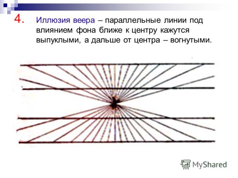 2. Иллюзия железнодорожных путей – линии, расположенные в более узкой части пространства, заключенного между двумя сходящимися прямыми, кажутся длиннее. Хотя обе шпалы одинаковые.