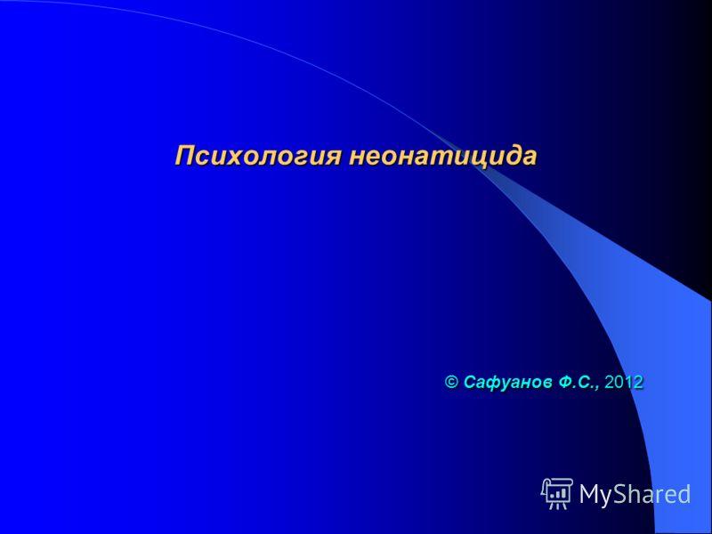 Психология неонатицида © Сафуанов Ф.С., 2012