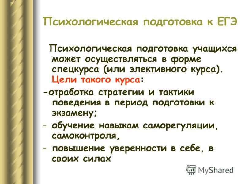 Презентация Психологическая Подготовка К Экзаменам