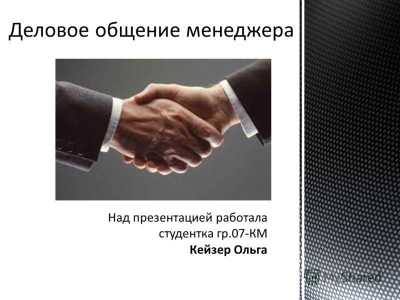 Над презентацией работала студентка гр.07-КМ Кейзер Ольга
