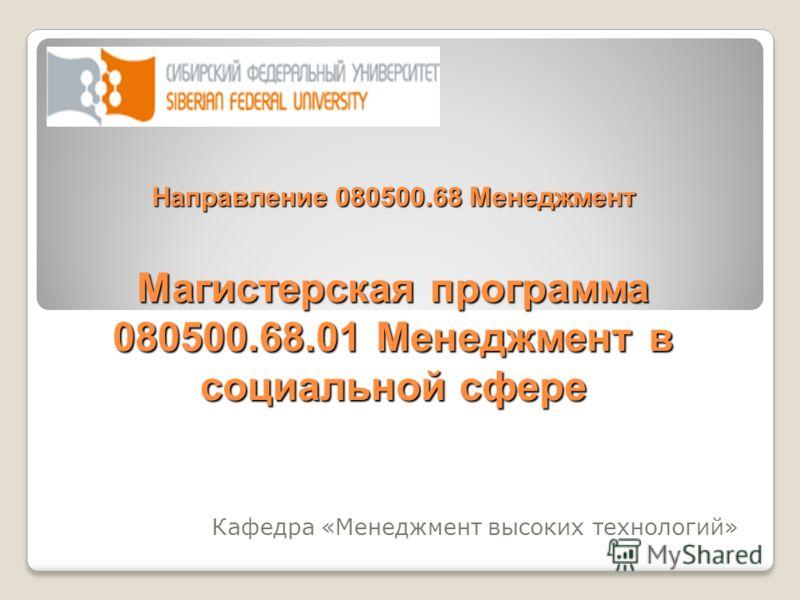 Направление 080500.68 Менеджмент Магистерская программа 080500.68.01 Менеджмент в социальной сфере Кафедра «Менеджмент высоких технологий»