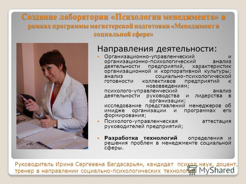 Создание лаборатории «Психология менеджмента» в рамках программы магистерской подготовки «Менеджмент в социальной сфере» Направления деятельности: Организационно-управленческий и организационно-психологический анализ деятельности предприятий, характе