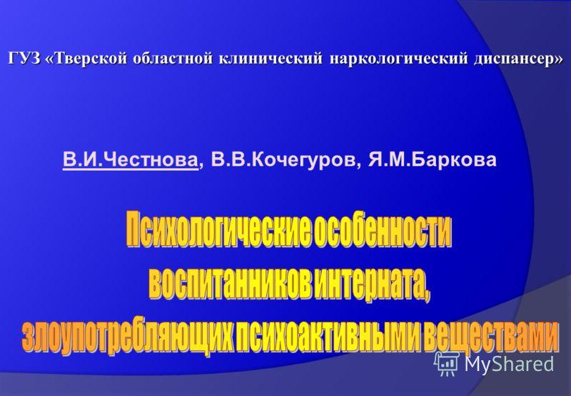 ГУЗ «Тверской областной клинический наркологический диспансер» В.И.Честнова, В.В.Кочегуров, Я.М.Баркова